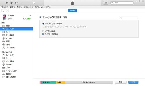 iPhoneボイスメモ転送5