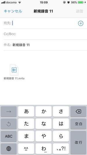 iPhoneボイスメモ転送3