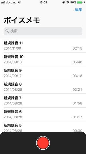 iPhoneボイスメモ転送1