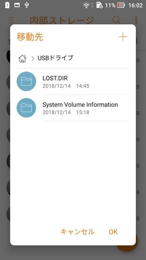 Android USBメモリ3