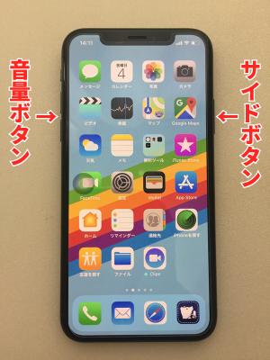 iPhoneX電源オフ・再起動1