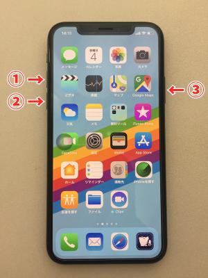 iPhoneX電源オフ・再起動3