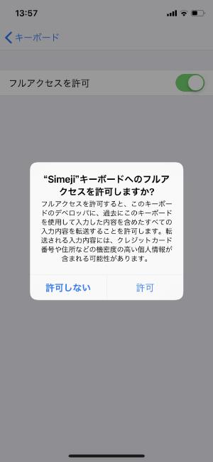 iPhoneキーボード切り替え7