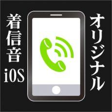iPhoneの着信音をオリジナル音源に変更するやり方