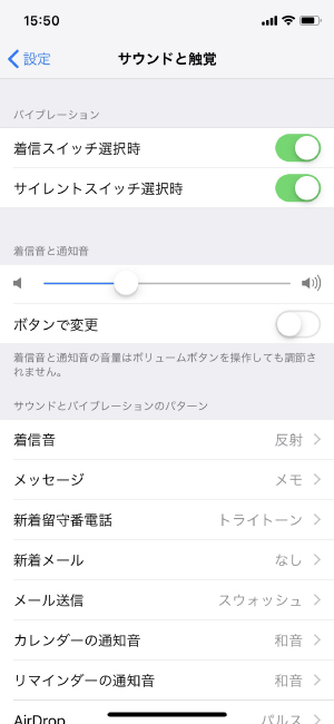 iPhoneオリジナル着信音4