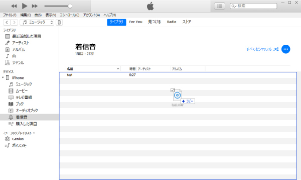 iPhoneオリジナル着信音2