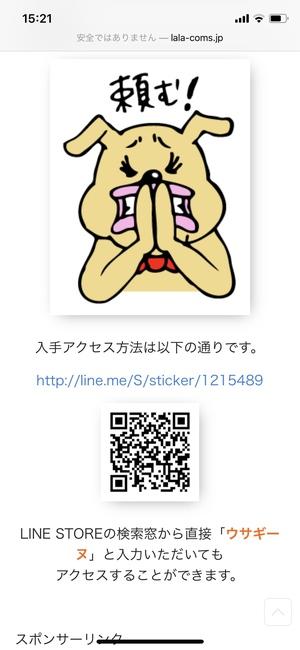 長押しQRコード1
