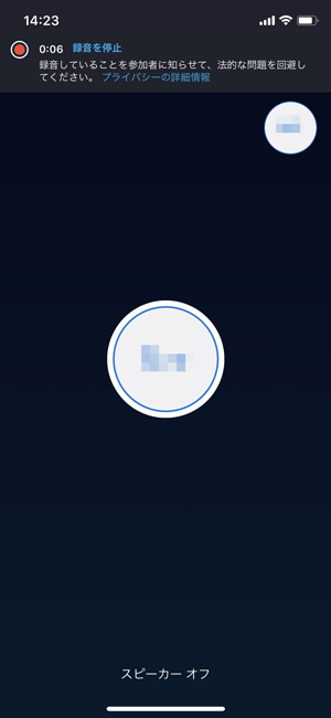 Skype通話録音3
