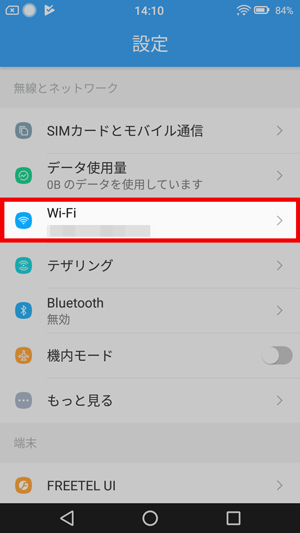 Android WiFi接続1