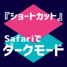 iPhone『ショートカット』でSafariをダークモードにする方法