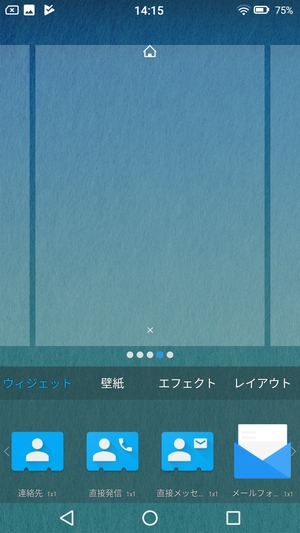 Androidウィジェット設定1