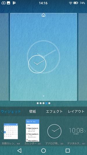 Androidウィジェット設定2