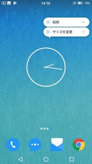 Androidウィジェット設定4
