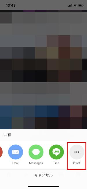 『ショートカット』動画保存2