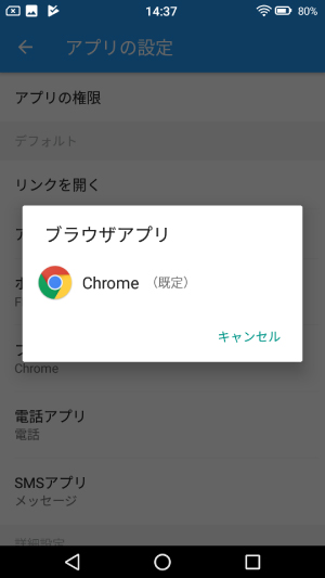 Android標準アプリ4