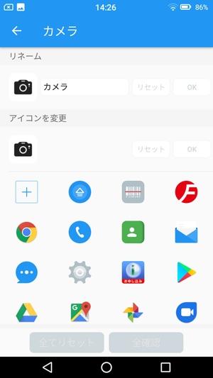 Androidアプリアイコン変更2