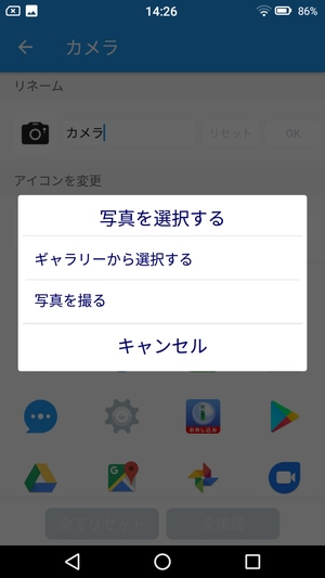 Androidアプリアイコン変更3