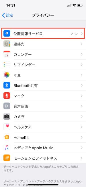 iPhone位置情報オフ2