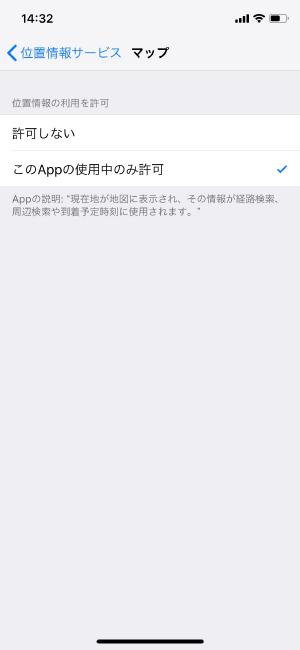 iPhone位置情報オフ4