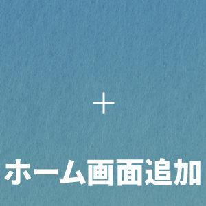 新規ページ!Androidのホーム画面を追加する方法