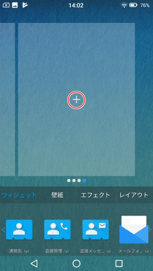 Androidホーム画面追加3