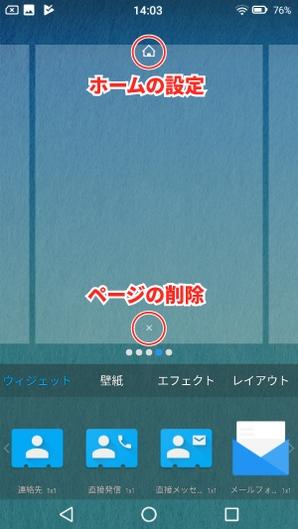 Androidホーム画面追加4