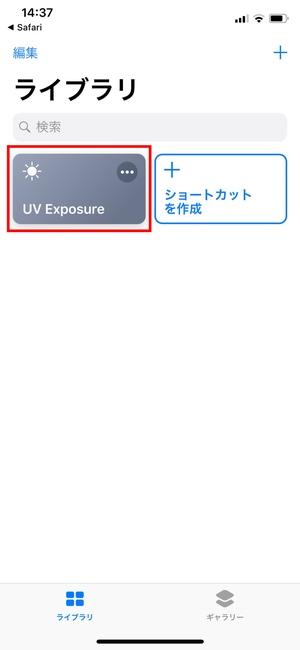 『ショートカット』UV指数2