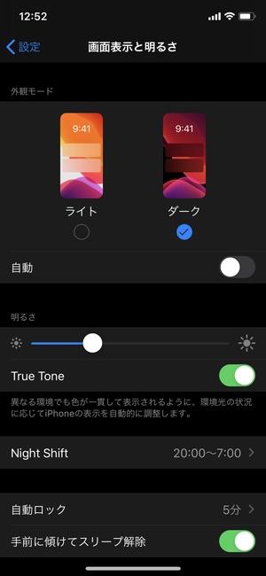iOS 13 ダークモード1