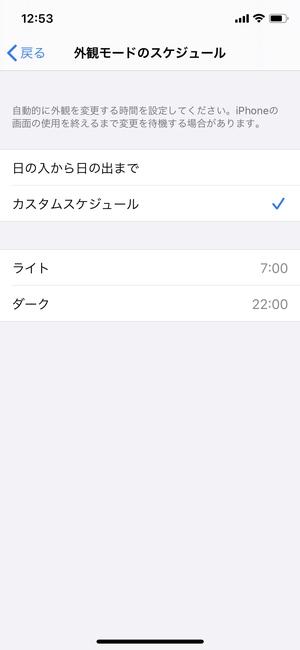 iOS 13 ダークモード3