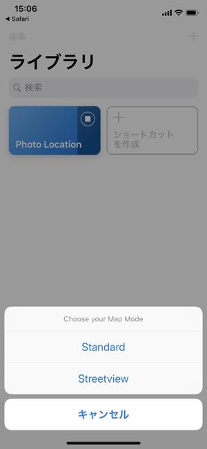 『ショートカット』写真の位置情報を地図で表示4