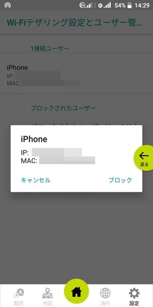 限界突破WiFiレビュー8