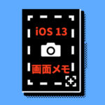 【iOS13新機能】ページ全体!スクショで画面メモを保存可能に!