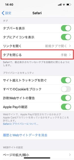 iOS 13 Safariタブ自動で閉じる3