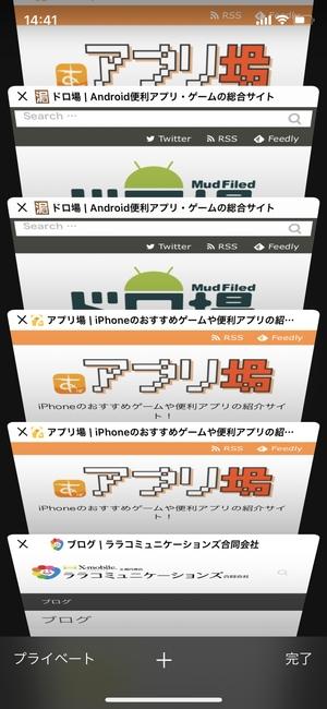 iOS 13 Safariタブ自動で閉じる1