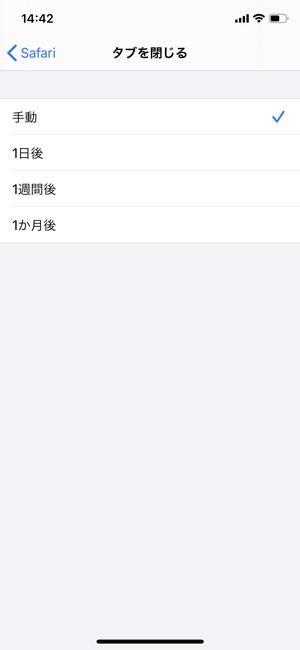 iOS 13 Safariタブ自動で閉じる4