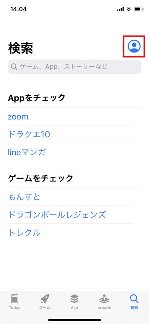 iPhoneアプリアップデート1
