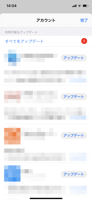 iPhoneアプリアップデート2