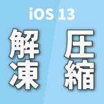 iOS13解凍/圧縮