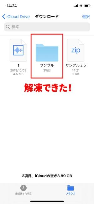 iOS13解凍/圧縮2
