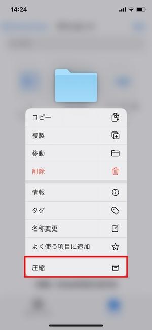 iOS13解凍/圧縮3