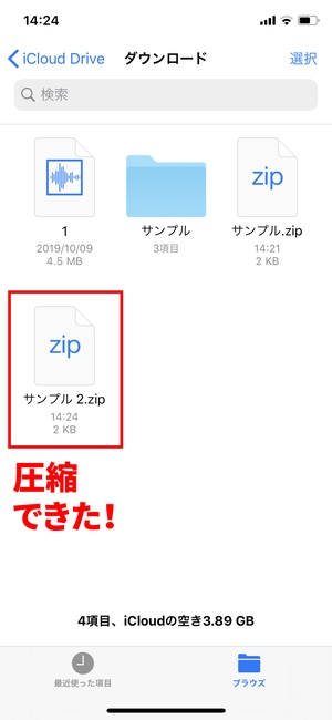 iOS13解凍/圧縮4