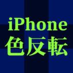 iPhoneの画面を色反転する設定のやり方
