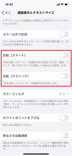 iPhone色反転2