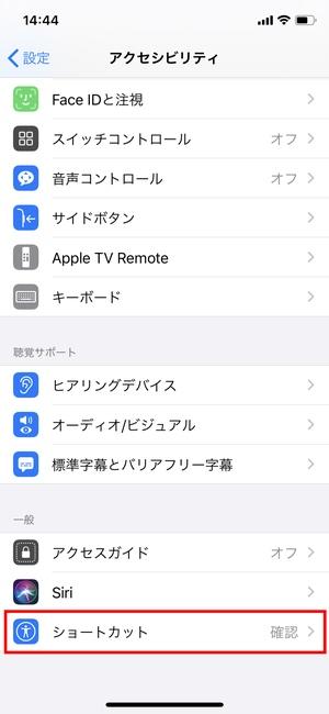 iPhone色反転5