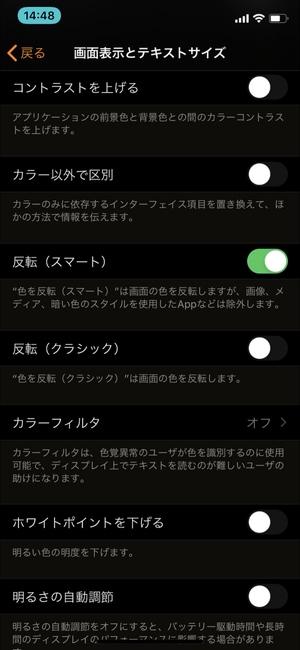 iPhone色反転3