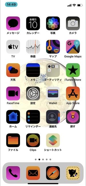 iPhone色反転4
