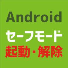 Androidでセーフモードを起動する方法と解除するやり方