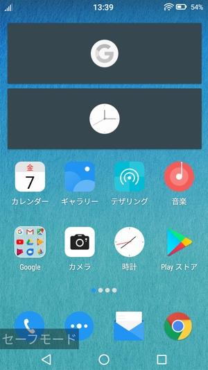 Androidセーフモード1