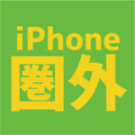 iPhoneが「圏外」になる時の4つの対処法