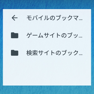 Androidのホーム画面にブックマークを表示する方法